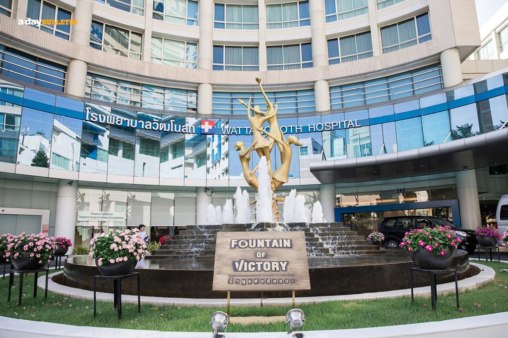 โรงพยาบาลวัฒโนสถ