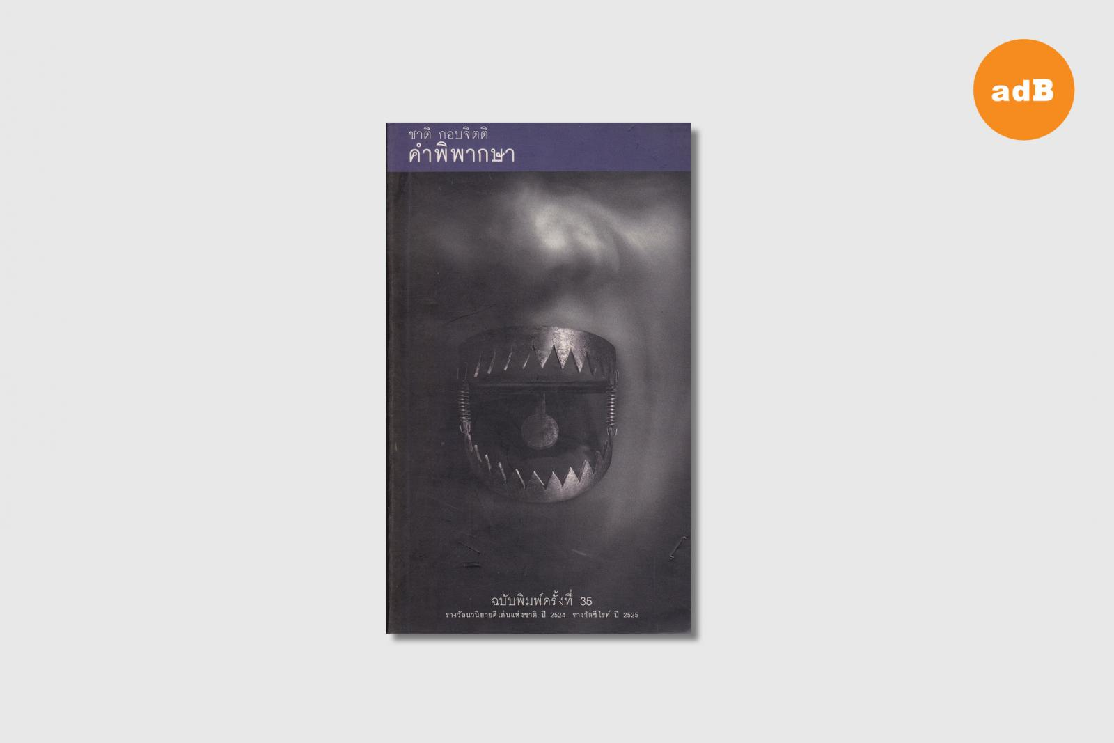 หนังสือ 11 เล่ม