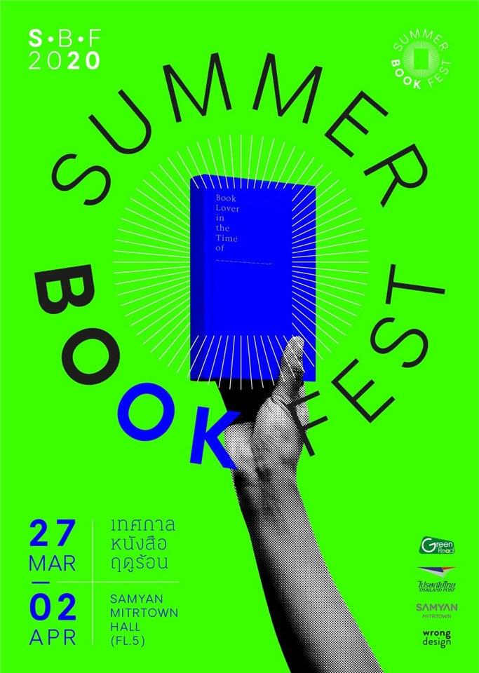 เทศกาลหนังสือฤดูร้อน