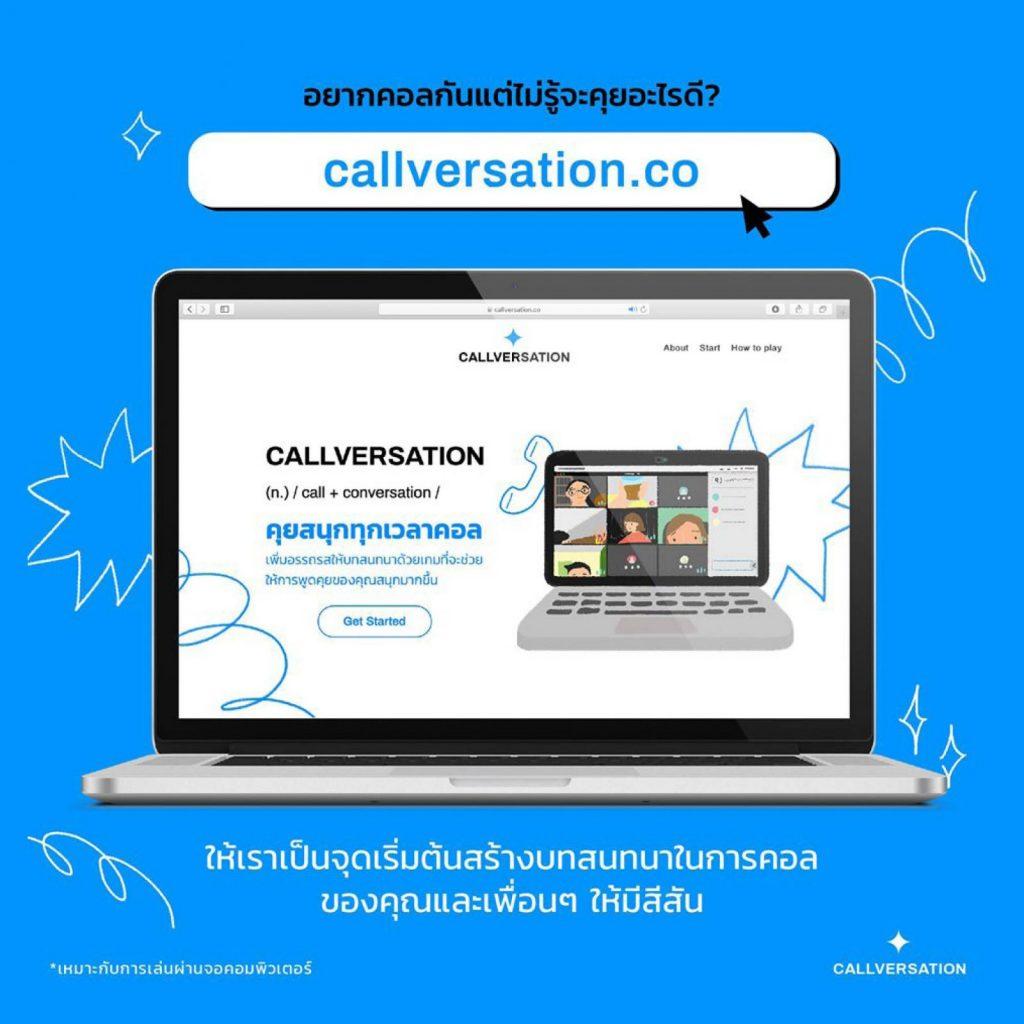 callversation