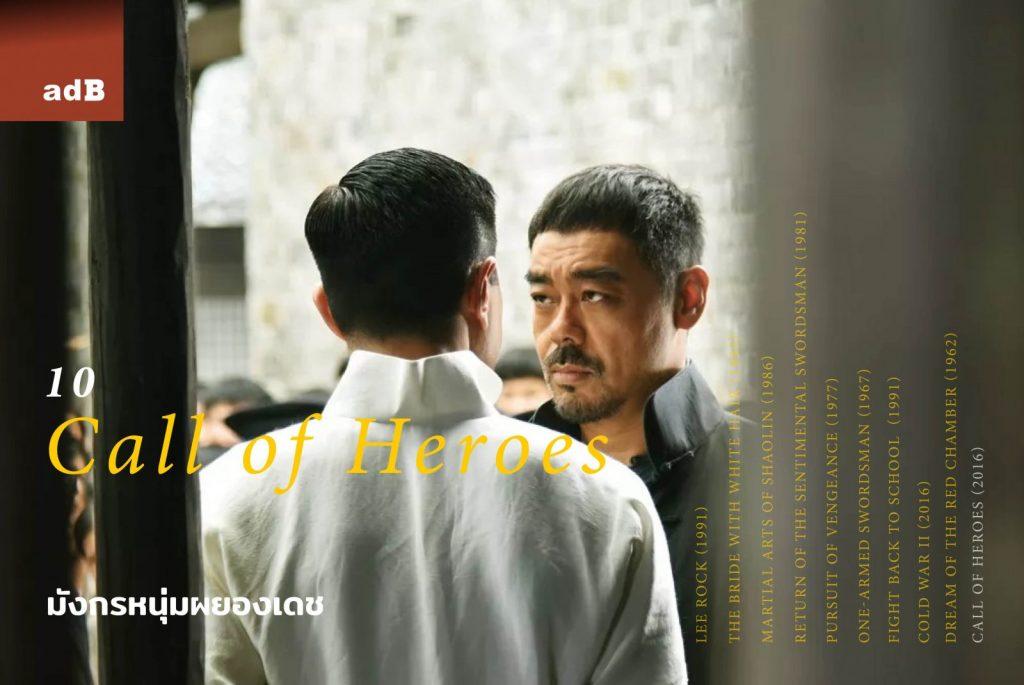 10 หนังฮ่องกง
