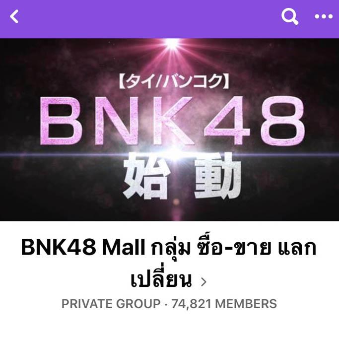 BNK48 Mall
