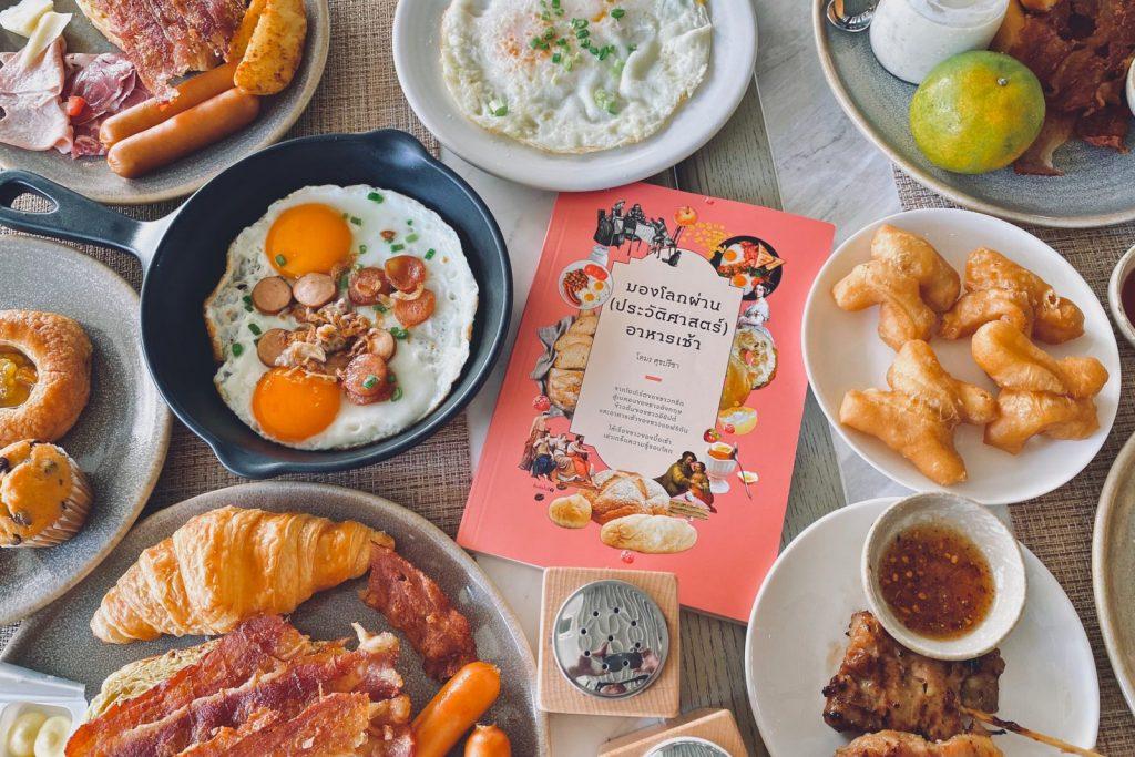 มองโลกผ่าน (ประวัติศาสตร์) อาหารเช้า