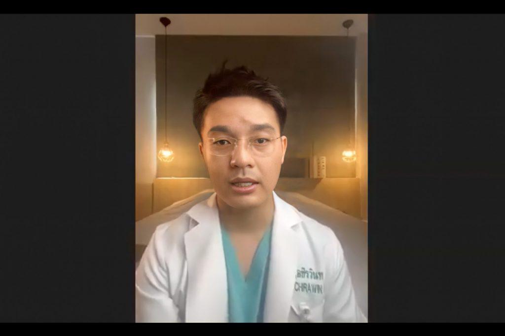 หมอไบรท์
