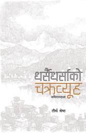 Dharsai Dharsako Chakrabyuha