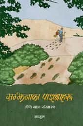 Samjhana ka Pailaharu