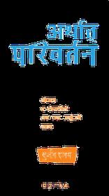 Arthat Pariwartan