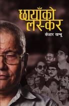 Chhaya ko Laskar