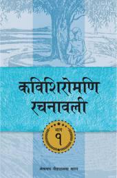 Kavishiromani Rachanawalee Vol. 1
