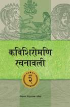 Kavishiromani Rachanawalee Vol. 2