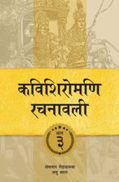 Kavishiromani Rachanawalee Vol. 3