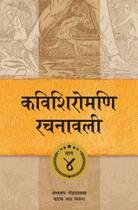 Kavishiromani Rachanawalee Vol. 4
