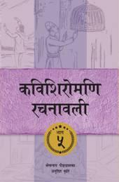 Kavishiromani Rachanawalee Vol. 5
