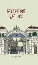 Singha Durbarko Ghumne Mech