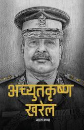 Achyut Krishna Kharel