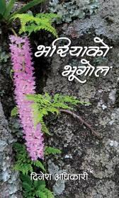 Bhariya ko Bhoogol