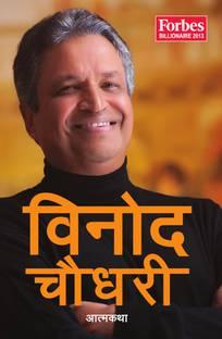 A Book Talk Event with Binod Chaudhary - Bhairahawa