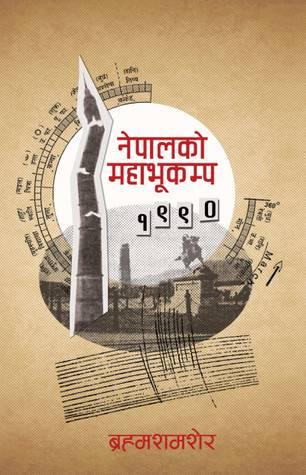 Nepalko Mahabhukampa 1990