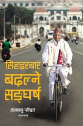 Singhadurbar Badalne Sangharsha
