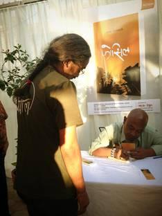 Book Release : Kumar Nagarkoti's Fossil