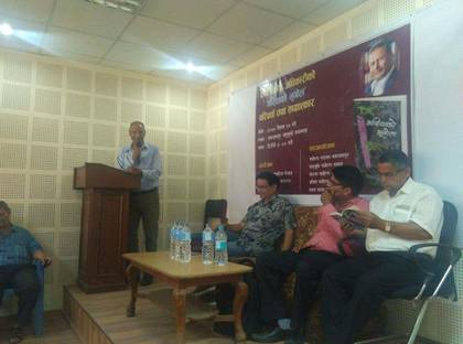 कवि दिनेश अधिकारीको 'भरियाको भूगोल' परिचर्चा तथा साक्षात्कार - मकवानपुर