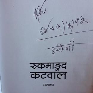Interaction with Rookmangud Katawal - Damauli