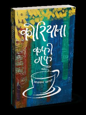 Koreana - Coffee Guff