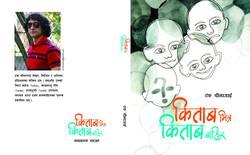 Kitabbhitra Kitabbhahira