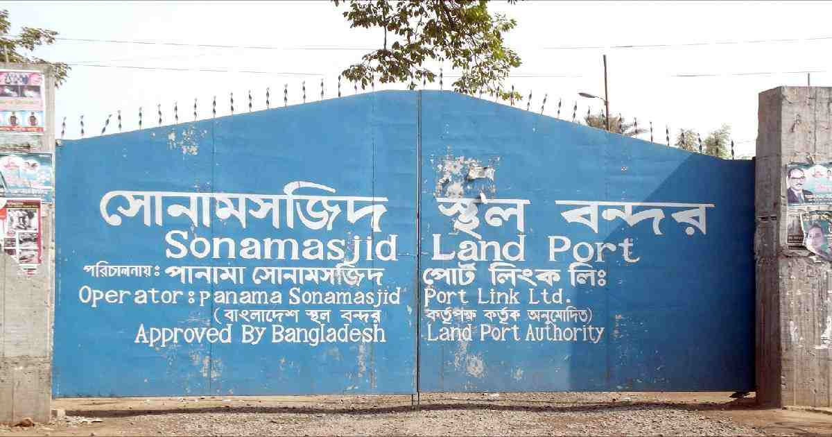 Trade activities at Sonamasjid land port to remain suspended for 4 days