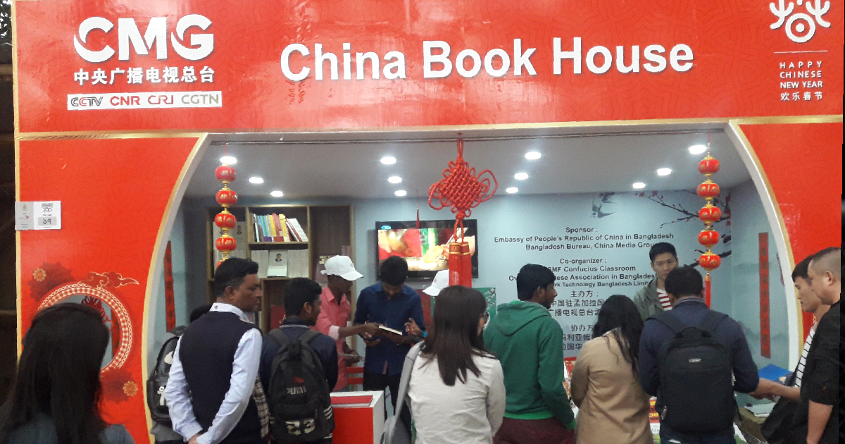Chinese pavilion attracts visitors at Amar Ekushey Book Fair