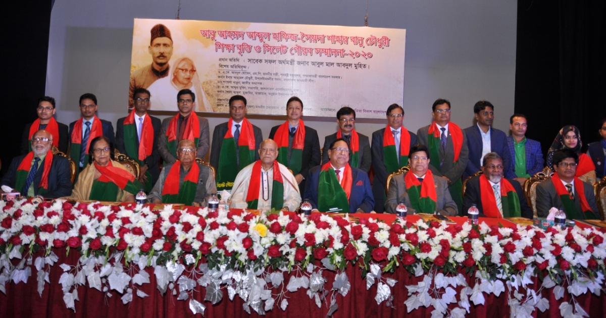 Former Finance Minister AMA Muhith ,  education scholarships ,  'Sylhet Pride Award 2020' ,  Bangladesh Shishu Academy ,  Education ,  students ,  Foreign Minister Dr AK Abdul Momen