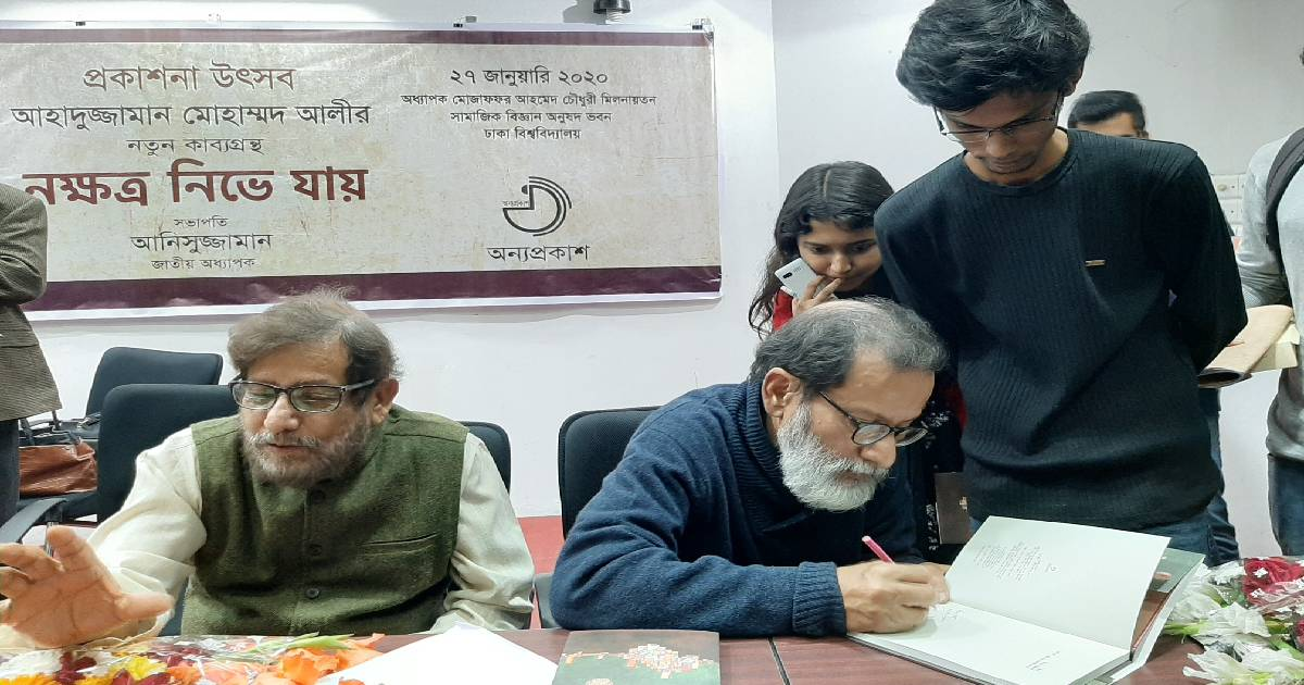 Prof Ahaduzzaman's poetry book launched