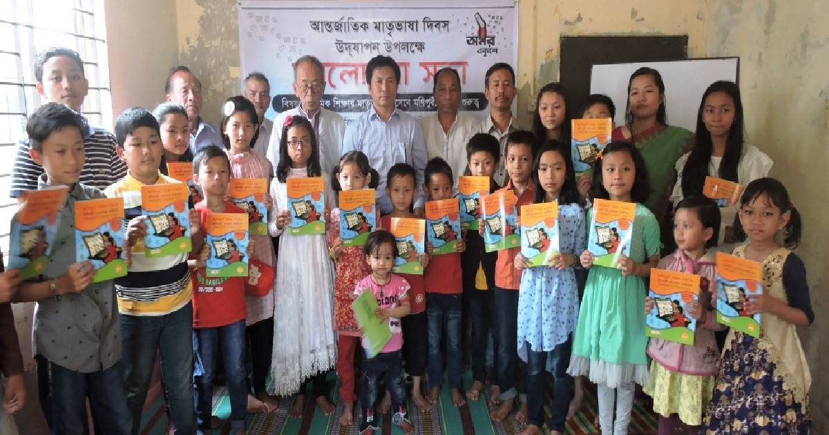 Manipuri language learning centre ,  International Mother Language Day ,  Sylhet