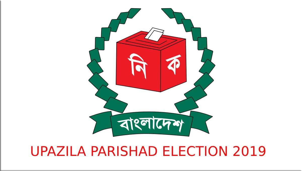 Election to 116 upazila parishads Monday