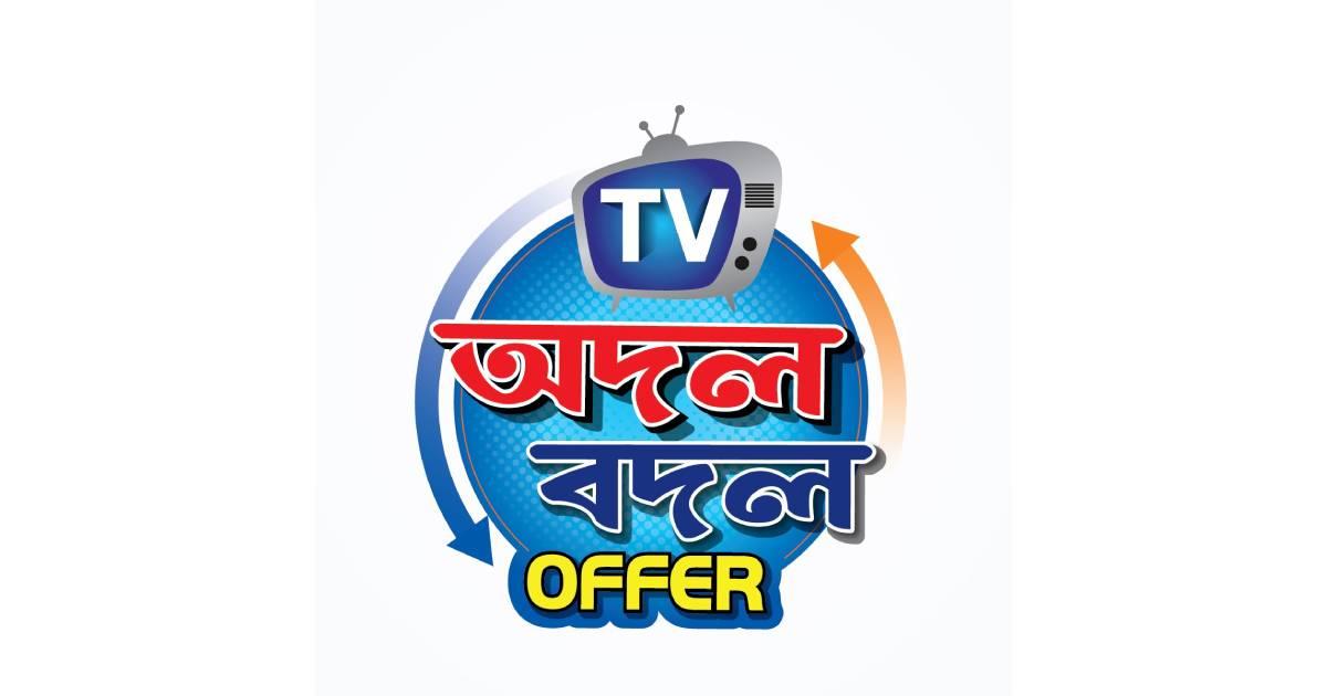 Marcel starts TV exchange offer