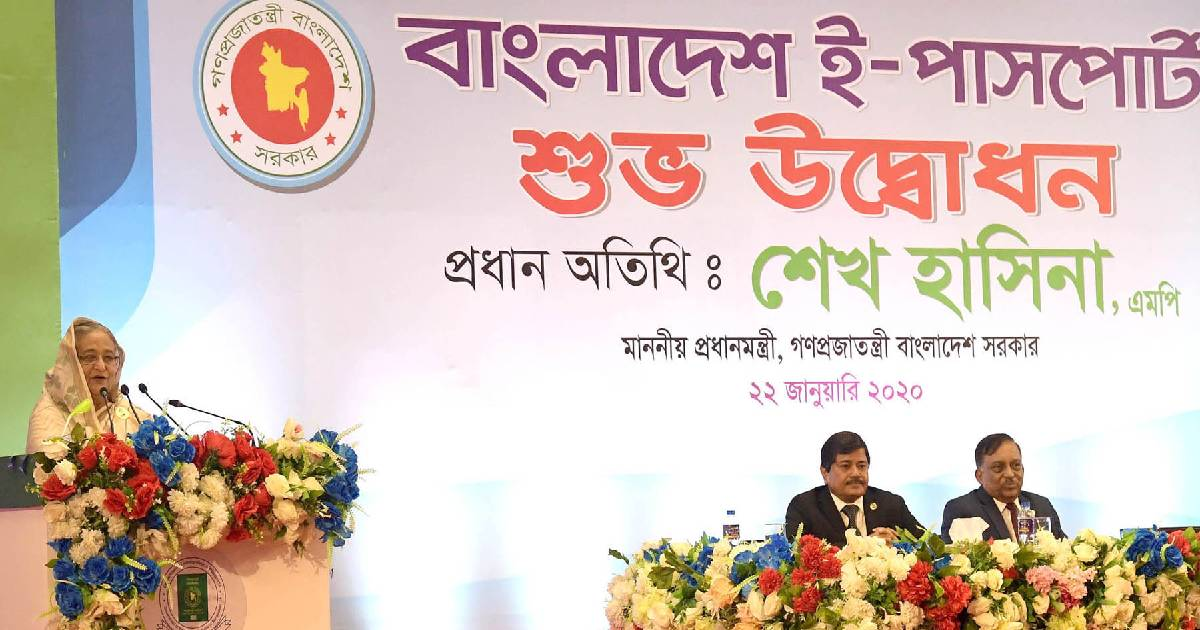 e-Passport to brighten Bangladesh image: PM Hasina
