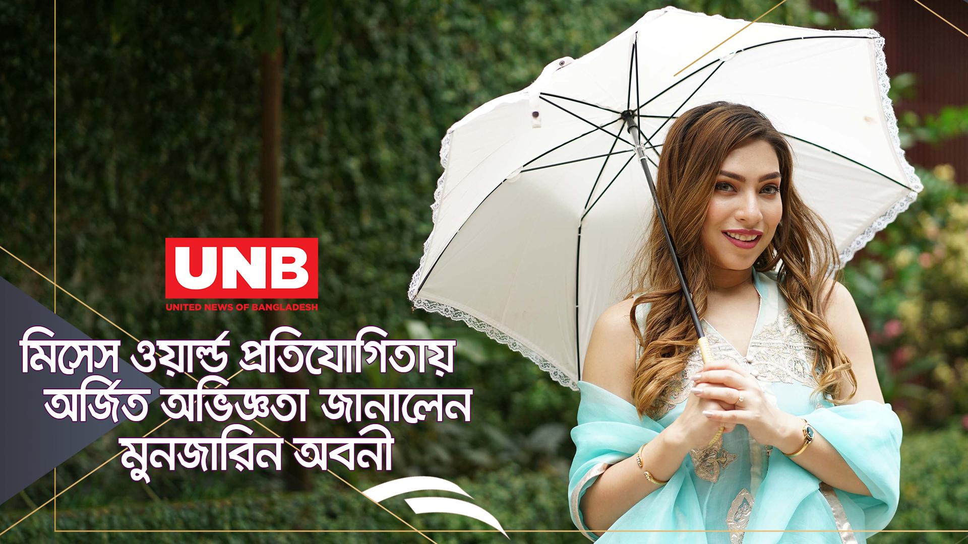 'মিসেস ওয়ার্ল্ড' প্রতিযোগিতায় অর্জিত অভিজ্ঞতা জানালেন মুনজারিন অবনী | Mrs Bangladesh Munjarin Abony