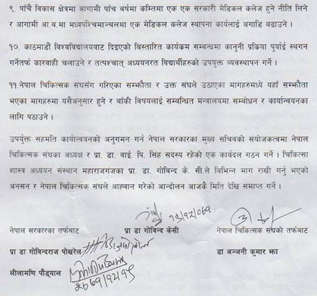 Agreement-with-Dr.-Gobinda-.jpg