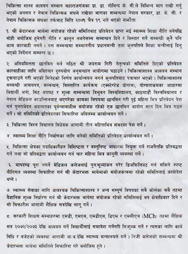 Agreement-with-Dr.-Gobinda-KC-1.jpg
