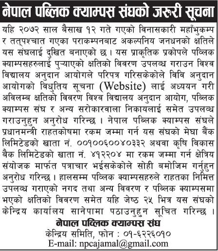 An urgent notice from Nepal Public Campus.jpg