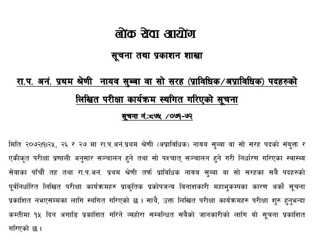 Latest notice from Public Service Commission two.JPG
