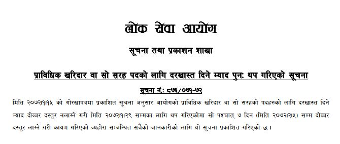 Latest notice from Public service commission one.JPG
