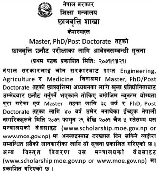 MOE Scholarship notice.jpg