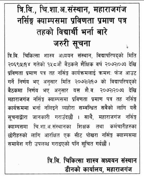 No pcl nursing in maharajgunj nursing campus.jpg