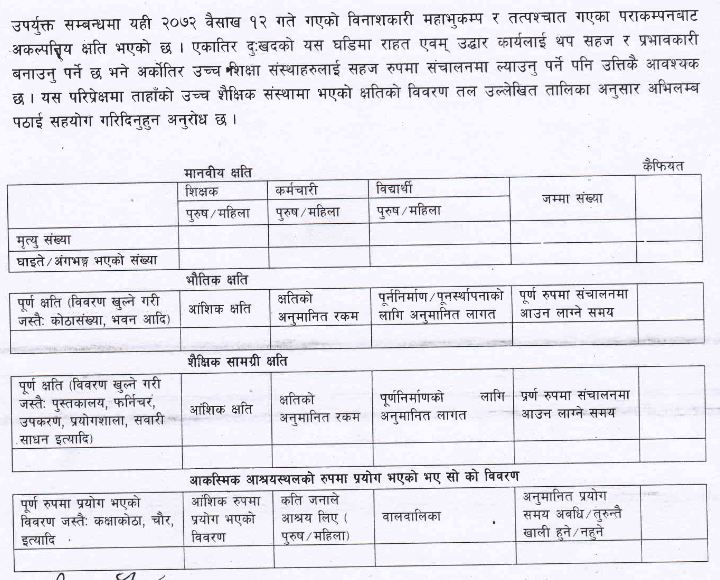 Notice from university Grant Commission Nepal.JPG