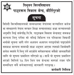 Notice from TU curriculum Development Center