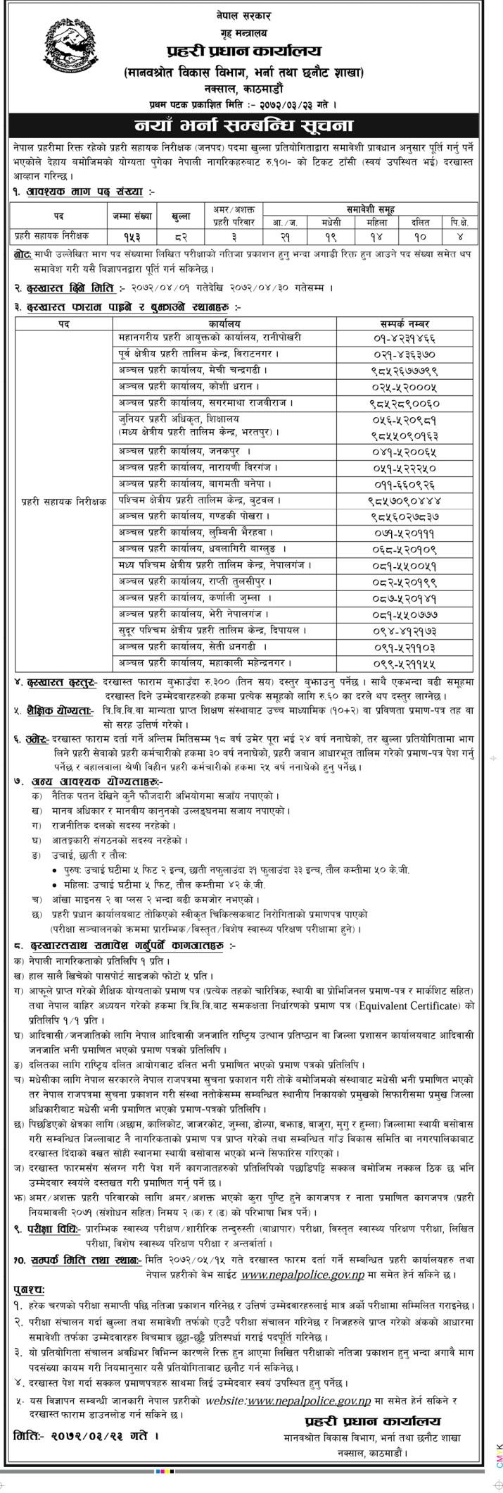 vacancy at Nepal Police.jpg