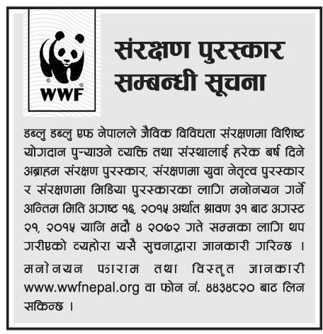 wwf nepal.jpg