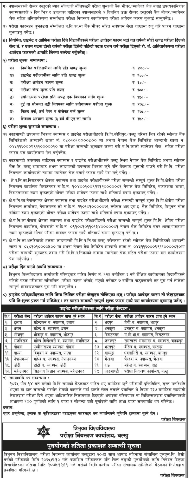 3/4 Years Bachelor Second Year Exam Form Filling Notice