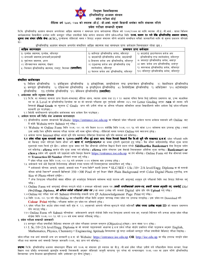 BE/B Arch Entrance Exam Result 2076 Published : Institute of